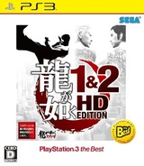 Ryu ga Gotoku 1&2 HD Edition (PlayStation 3 the Best) PS3 cover (BLJM55076)