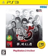 Ryu ga Gotoku 5: Yume, Kanaeshi Mono (PlayStation 3 the Best Reprint) PS3 cover (BLJM55077)