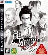 龍が如く 見参! PS3 cover (BLJM60064)