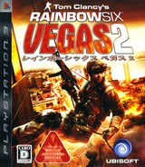 レインボーシックス ベガス2 PS3 cover (BLJM60074)