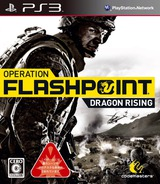 Operation Flashpoint: Dragon Rising PS3 cover (BLJM60152)