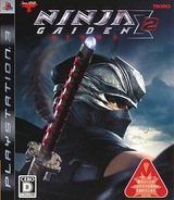 ニンジャガイデン シグマ2 PS3 cover (BLJM60168)