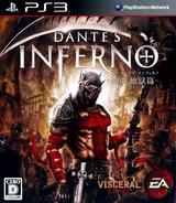 Dante's Inferno: Shinkyoku Jigoku-Hen PS3 cover (BLJM60202)