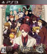 Umineko no Naku Koro ni: Majo to Suiri no Rinbukyoku PS3 cover (BLJM60292)
