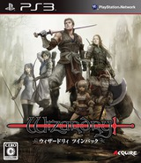 Wizardry Twin Pack PS3 cover (BLJM60312)