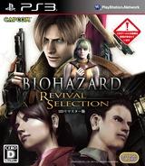 Biohazard: Revival Selection PS3 cover (BLJM60372)