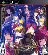Umineko no Naku Koro ni San: Shinjitsu to Gensou no Yasoukyoku PS3 cover (BLJM60414)