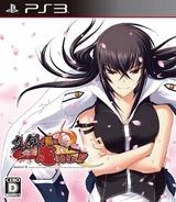Maji de Watashi ni Koi Shinasai! R PS3 cover (BLJM60430)