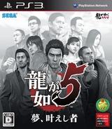 Ryu ga Gotoku 5: Yume, Kanaeshi Mono PS3 cover (BLJM60489)