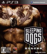 Sleeping Dogs: Hong Kong Keisatsu PS3 cover (BLJM60501)