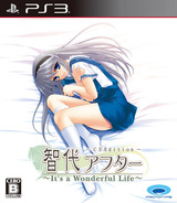 Tomoyo After: It's a Wonderful Life - CS Edition PS3 cover (BLJM60506)