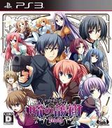 Akatsuki no Goei: Trinity PS3 cover (BLJM60521)