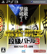 Mahjong Haoh: Dankyuu Battle 3 PS3 cover (BLJM61030)