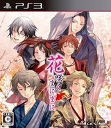 Hanasaku Manimani PS3 cover (BLJM61071)