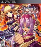 Shin Koihime Musou: Otome Taisen Sangokushi Engi PS3 cover (BLJM61101)
