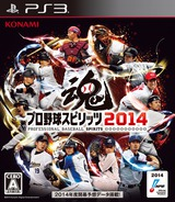 Pro Yakyuu Spirits 2014 PS3 cover (BLJM61148)