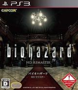 バイオハザードHDリマスター PS3 cover (BLJM61211)