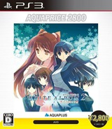 White Album 2: Shiawase no Mukougawa (AquaPrice 2800) PS3 cover (BLJM61250)
