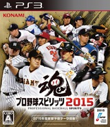 Pro Yakyuu Spirits 2015 PS3 cover (BLJM61263)