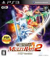 Shin Sangoku Musou: Multi Raid 2 HD Version PS3 cover (BLJM85003)