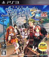 英雄伝説 空の軌跡the 3rd:改 HD EDITION PS3 cover (BLJM85006)