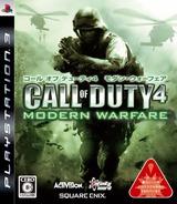 Call of Duty 4: Modern Warfare PS3 cover (BLJS10013)