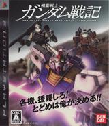 機動戦士ガンダム戦記 PS3 cover (BLJS10050)