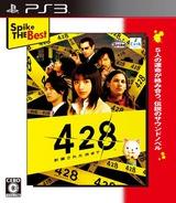 428: Fuusa Sareta Shibuya de (Spike the Best) PS3 cover (BLJS10099)
