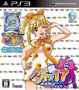 PachiPara 17: Shinkai Monogatari with Agnes Ram PS3 cover (BLJS10110)