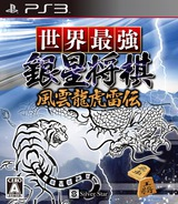 Sekai Saikyou Ginsei Shogi: Fuuum Ryouko Raiden PS3 cover (BLJS10118)