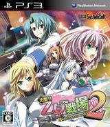 出撃!!乙女たちの戦場2~憂国を翔ける皇女のツバサ~(通常版) PS3 cover (BLJS10165)