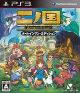 Ninokuni: Shiroki Seihai no Joou PS3 cover (BLJS10185)