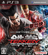 Tekken Tag Tournament 2 PS3 cover (BLJS10187)
