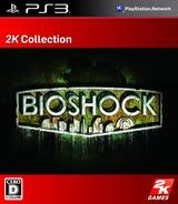 BioShock PS3 cover (BLJS10189)