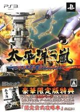 Taiheiyou no Arashi: Senkan Yamato, Akatsuki ni Shutsugekisu (Deluxe Limited Edition) PS3 cover (BLJS10193)