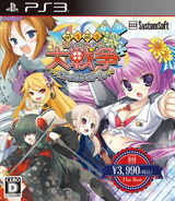 Moe Moe Daisensou * Gendaiban++ (SystemSoft Selection) PS3 cover (BLJS10233)