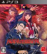 Mato Kurenai Yuugekitai: Tokyo Twilight Ghosthunters PS3 cover (BLJS10265)