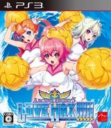 Arcana Heart 3 Love Max!!!!! PS3 cover (BLJS10274)