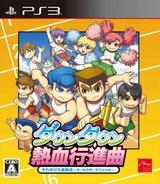 Downtown Nekketsu Koushinkyoku: Soreyuke Daiundoukai All-Star Special PS3 cover (BLJS10296)