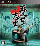Ukiyo no Shishi PS3 cover (BLJS10301)