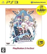 Ar tonelico III: Sekai Shuuen no Hikigane wa Shoujo no Uta ga Hajiku (PlayStation 3 the Best) PS3 cover (BLJS50018)
