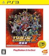 Dai-3-Ji Super Robot Taisen Z Jigoku-hen (PlayStation 3 the Best) PS3 cover (BLJS50041)