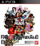 Short Peace: Tsukigime Ranko no Ichiban Nagai Hi PS3 cover (BLJS92001)