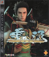 Genji: Kamui Souran PS3 cover (BCAS20002)