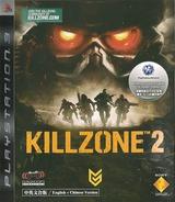 殺戮地帶2 PS3 cover (BCAS20066)