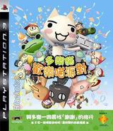 多樂貓歡樂喵派對 PS3 cover (BCAS20087)