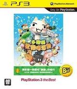 多樂貓歡樂喵派對 (PlayStation 3 the Best) PS3 cover (BCAS20131)