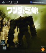 Wander to Kyozou PS3 cover (BCAS20203)