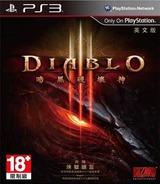 Diablo III PS3 cover (BCAS20295)
