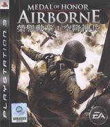 榮譽勳章: 空降神兵 PS3 cover (BLAS50025)